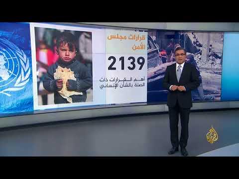 سوريا ومجلس الأمن.. أبرز القرارات  - نشر قبل 1 ساعة