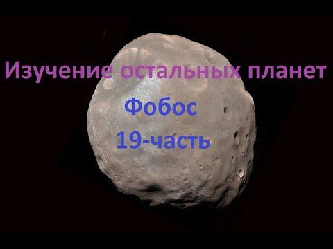 GC4: Изучение остальных планет. Часть 19 (Фобос)