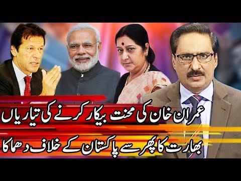 Kal Tak with Javed Chaudhry   28 November 2018   Express News