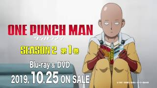 TVアニメ『ワンパンマン』第2期 Blu-ray & DVD 第1巻 10/25発売告知CM(15秒)