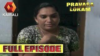 Pravasa Lokam 19/01/17 Full Episode