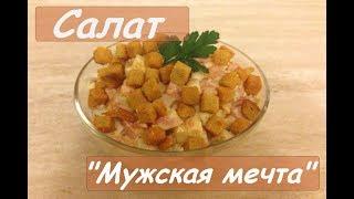 "Салат на 23 февраля ""Мужская мечта"""