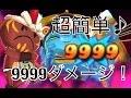 【妖怪ウォッチバスターズ 赤猫団白犬隊】#9 超簡単に9999ダメージ連発!一人であやとりさま瞬殺!