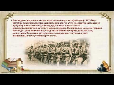 9-класс.  Россия 1918-1920-жылдарда