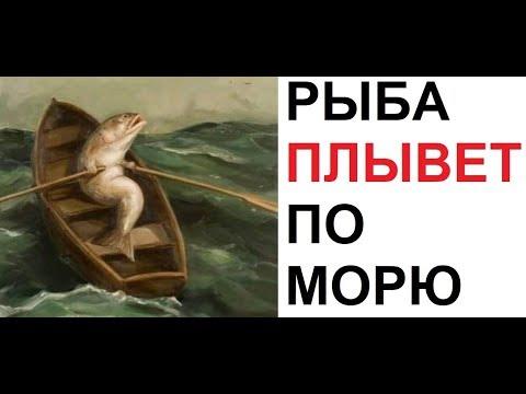 Лютые приколы. Рыба