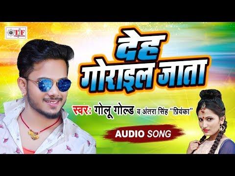 Golu Gold का सबसे सुपरहिट गाना - कवना सबुनिया से नहइलू ए मैडम - Deh Gorail Jata