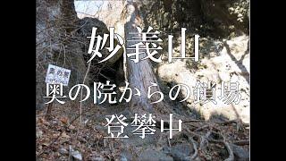 フルハイビジョン撮影:妙義山-奥の院からの鎖場 フルハイビジョン 検索動画 26