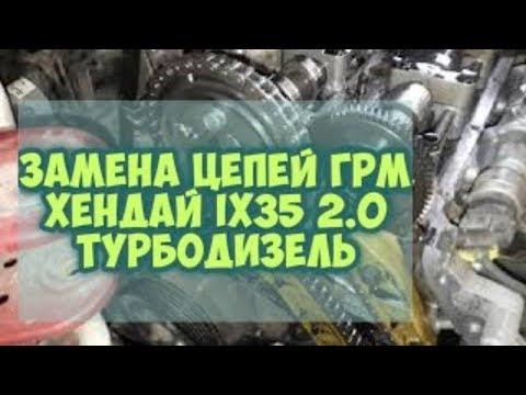 замена цепей грм хендай ix35 2.0 турбодизель