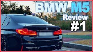 BMW M5 시승기 리뷰 어어어어~ 너무 강력해서 이거 ;; F90 1편 ♥ 오토소닉스 자동차 리뷰 #95