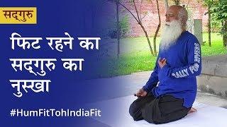 फिट रहने का सद्गुरु का नुस्खा |  #HumFitTohIndiaFit #FitnessChallenge