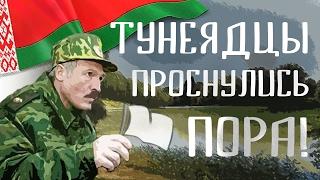 Марш тунеядцев в Витебске!