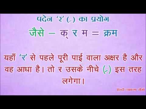 हिंदी व्याकरण सीखें: Paden R Ka Prayog (पदेन 'र'  का प्रयोग), र के प्रयोग, कर्म और क्रम में अंतर