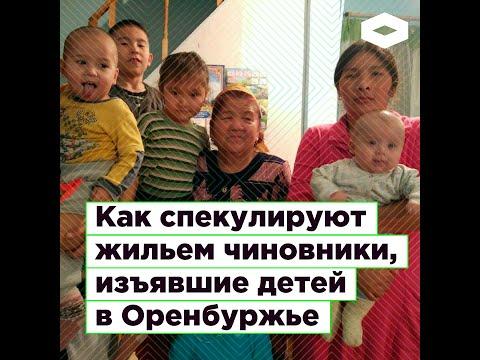Расследование ROMB  Как спекулируют жильем чиновники, изъявшие детей в Оренбуржье