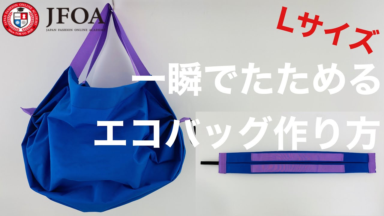 #06 【シュパッとたためる】Lサイズ 大容量エコバッグの簡単な作り方