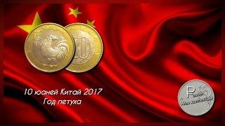 "10 юаней Китай 2017 ""Год петуха"""