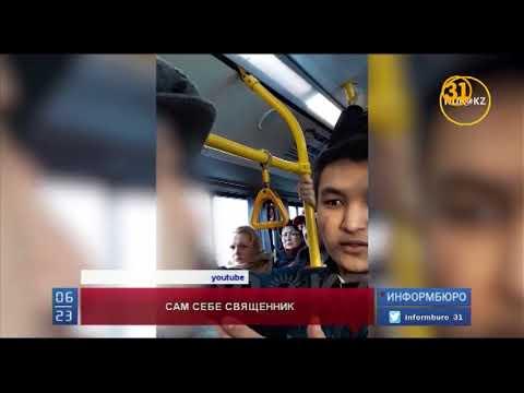В Алматы пассажир троллейбуса назвал попутчиков шайтанами и устроил потасовку