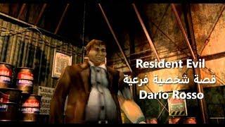 Resident Evil قصة شخصية فرعية Dario Rosso