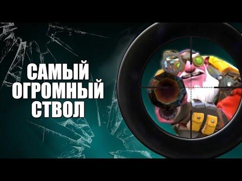 видео: cамый Огромный Ствол в Доте
