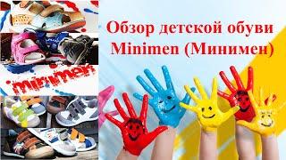 обзор обуви Минимен (Какую обувь выбрать ребенку)