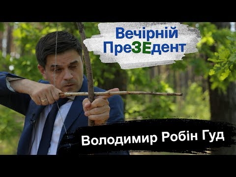 Володимир Робін Гуд