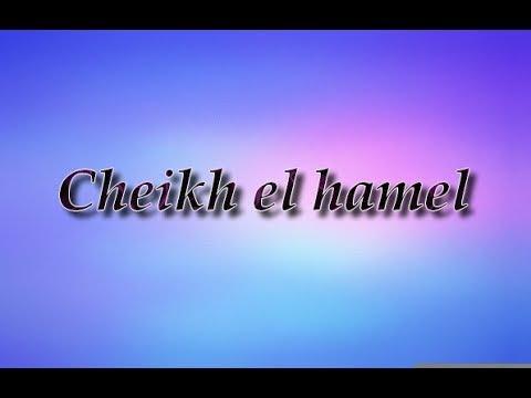 EL HAMEL TÉLÉCHARGER MADI CHEIKH 3ANDEK EL