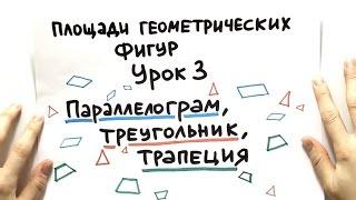 Площадь параллелограмма, треугольника, трапеции