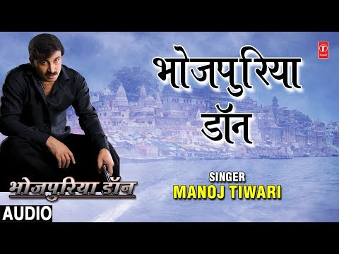 BHOJPURIYA DON | BHOJPURI AUDIO SONG | TITLE SONG | SINGER - MANOJ TIWARI | T-Series HamaarBhojpuri