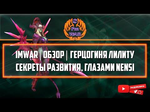 ImWar | Raid:SL Обзор | Герцогиня Лилиту. Секреты развития | Nensi