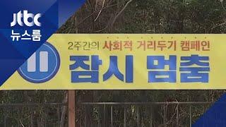 """""""재확산 위험 여전""""…'사회적 거리두기' 기간 더 늘린다 / JTBC 뉴스룸"""