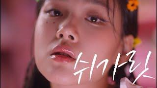 [MV] BIBI(비비) - 쉬가릿 (cigarette…