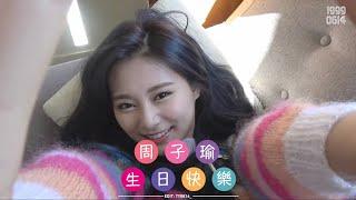 HAPPY TZUYU DAY 2020 周子瑜 生日應緩影片/ BIRTHDAY VIDEO  | HK ONCE TY0614 毒倫