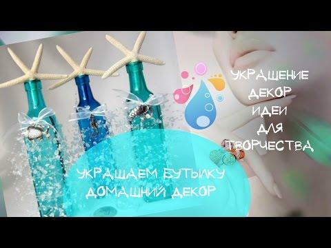 Как украсить бутылку своими руками Идеи креативного декора и украшения стеклянной  бутылки смотреть в хорошем качестве