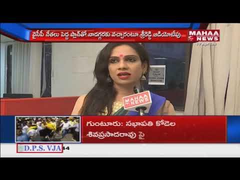 Tamanna Leaks Sri Reddy Audio Tape   Mahaa News
