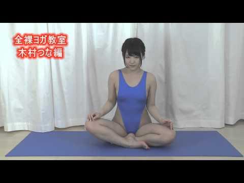 ロリ系女優木村つなちゃんと全裸ヨガをしよう!
