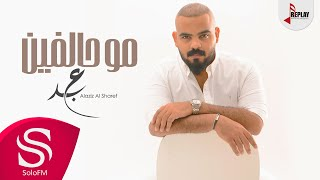 مو حالفين - عبدالعزيز الشريف ( حصرياً ) 2020