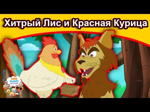 Хитрый Лис и Красная Курица  русские сказки   сказки на ночь   русские мультфильмы   сказки
