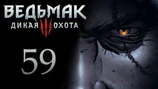 Ведьмак 3 прохождение игры на русском - Гвинт, вопросики [#59]