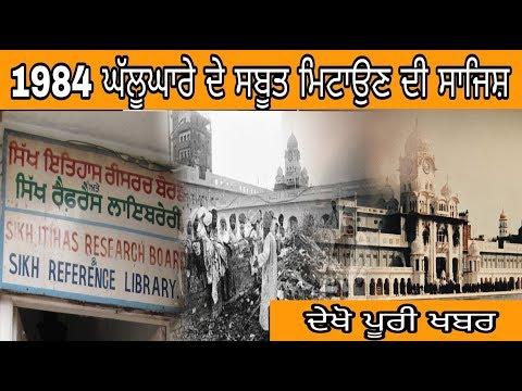 ਕੀ Sikh Reference Library ਦੀ ਦੂਜੀ ਵਾਰ ਤਬਾਹੀ ਦੀ ਤਿਆਰੀ !!