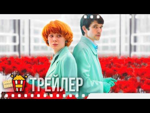 МАЛЫШ ДЖО — Русский трейлер | 2019 | Новые трейлеры