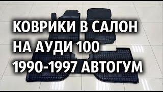 видео Коврики автомобильные в салон Дэу Ланос 1996- Автогум полиуретановые Купить