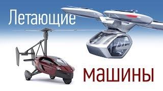 Ездить И Летать? Авто-Автожир Pal-V И Электрорободрон Pop Up Next В Женеве