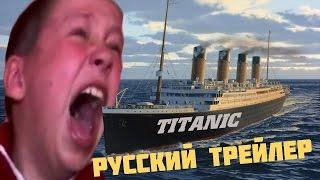 Русский Трейлер. Титаник. Анти трейлер