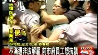 20100910郝龍斌出席花博造勢 卻遭學生嗆聲  不滿遭非法解雇 前市府員工怒抗議三立新聞 thumbnail