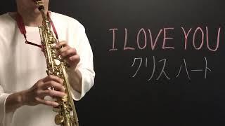 クリスハートのI LOVE YOUをソプラノサックスで吹きました。 #クリスハート#ILOVEYOU#サックス#Sax.