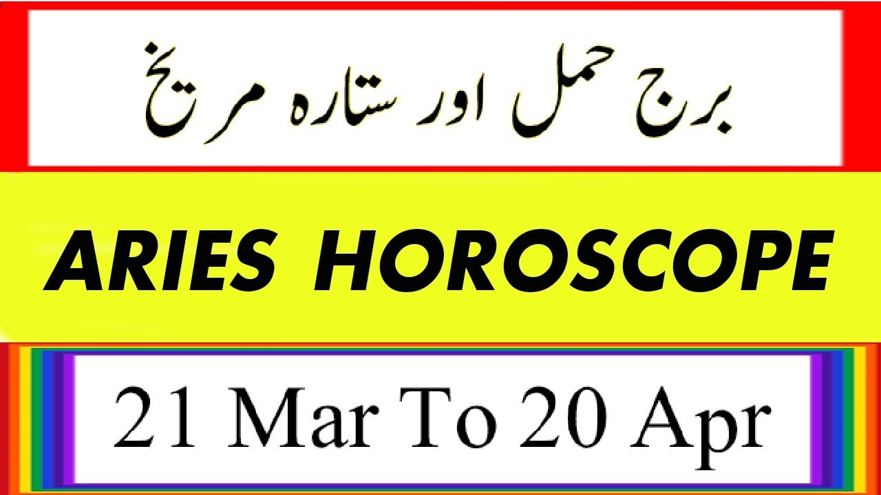 Aries Horoscope 2018 2019 Aries Horoscope Today In Urdu Hindi