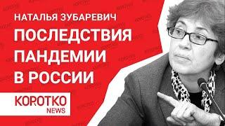 Зубаревич — экономика России бюджет пандемия Наталья Зубаревич коронавирус последние новости регионы