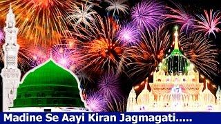 Madine Se Aayi Kiran Jagmagati | Tore Angna Dhoom Machi Hai | Khwaja Waris Qawwali | HD | 2015