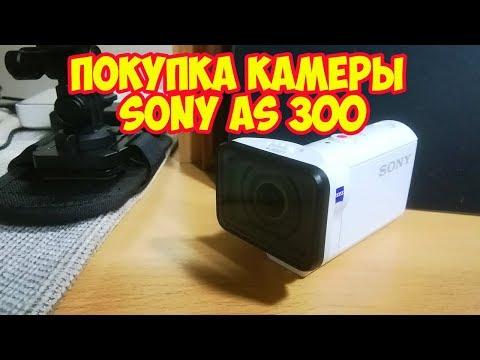 Покупка камеры sony as 300 и не только!
