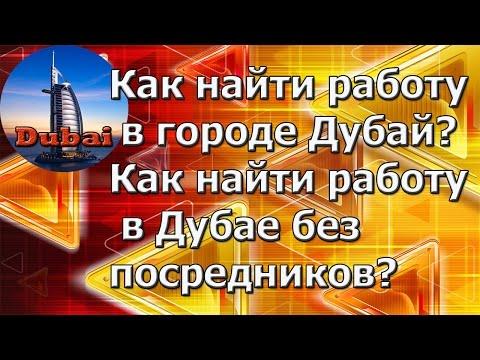 - Работа в Молдове