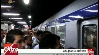 فيديو.. هيئة المترو  تطمئن المواطنين على حركة الخط الأول